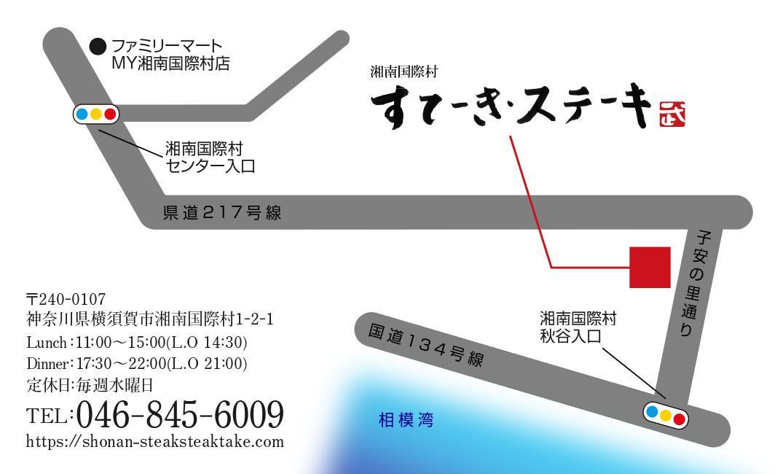 湘南国際村 すてーき・ステーキ武 マップ イメージ